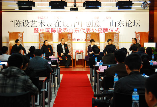【独家】中国陈设委的新版图 山东陈设分会成立图片